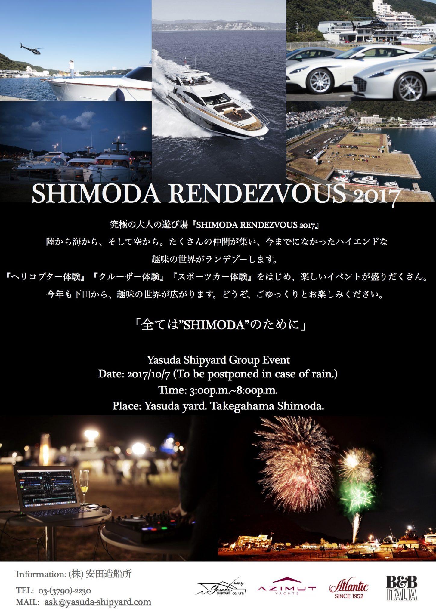 SHIMODA RENDEZVOUS 開催日決定