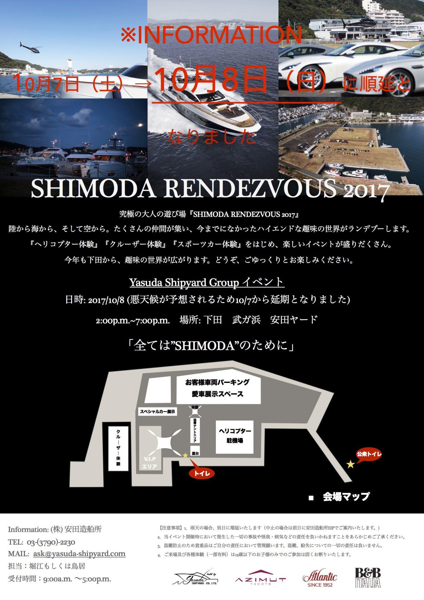 ※SHIMODA RENDEZVOUS 開催日順延のお知らせ※
