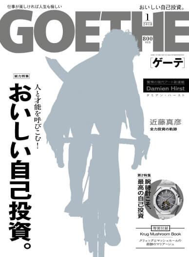 GOETHE 11月24日発売号にSHIMODA RENDEZVOUSの記事が掲載されました